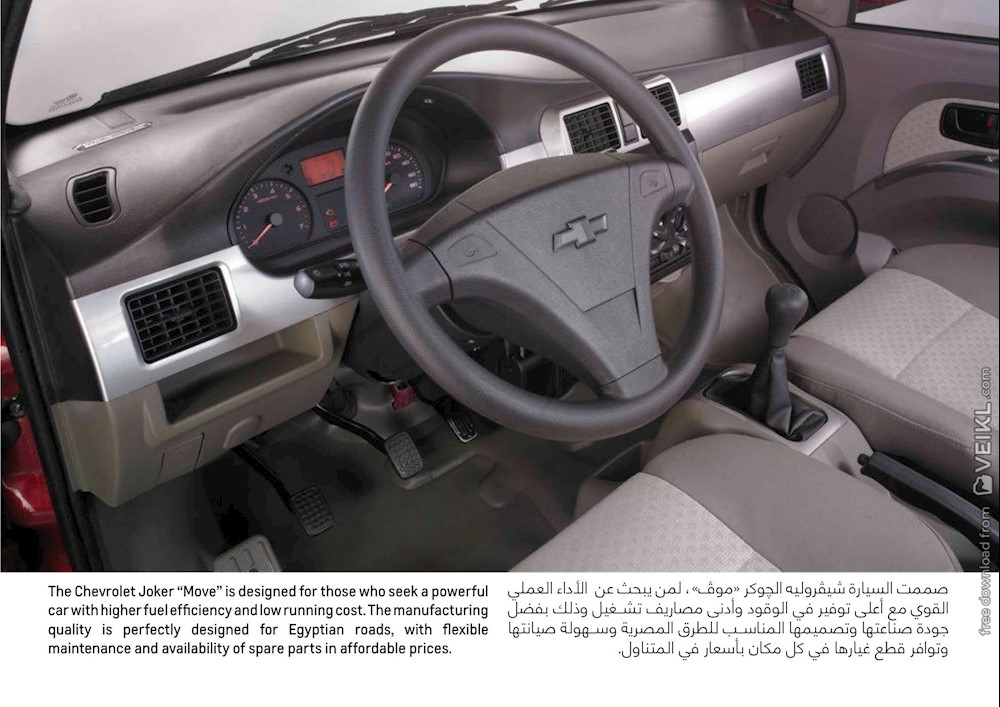 Chevrolet N-Series Brochure 2020 AR EN Egypt