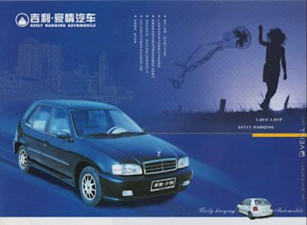 Geely HQ Haoqin Brochure 2002 ZH China