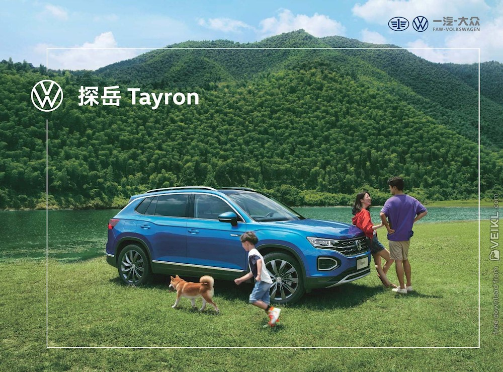 Volkswagen Tayron Brochure 2020 ZH China